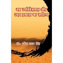 Nav Upniveshvad Aur Uady Parakash ka Sahitya