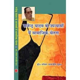 Rajendra Yadav ke Upanyaso me Samajik Chetna