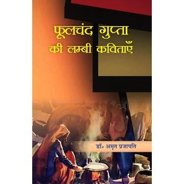 Phoolchand Gupta ki Lambi Kavitayen