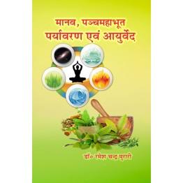 Manav, Panchmahabhoot, Paryavaran evam Ayurved