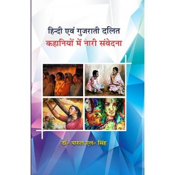 Hindi evan Gujrati Dalit Kahaniyo me Nari Samvedana