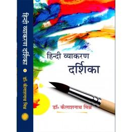 Hindi Vyakaran Darshika