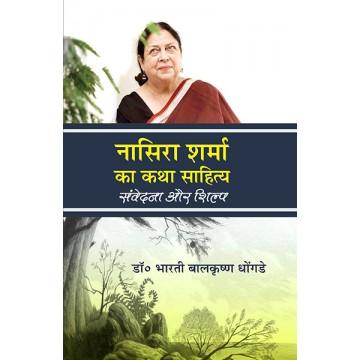 Nasira Sharma ka Katha Sahitya