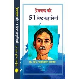 Premchand ki 51 Shreshtha Kahaniya