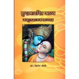 Sudamacharit kavya ka tulnatmak adhyayan
