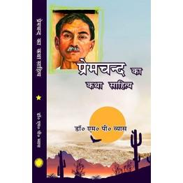 Premchand Ka Katha Sahitya