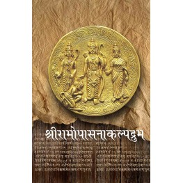 Shri Ramopasana Kalpadrum