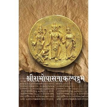 Shri Ramopasana Kalpadrum - श्रीरामोपासनाकल्पद्रुम