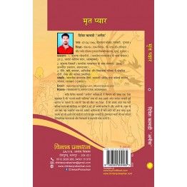 Mrit Pyar