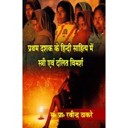 Pratham Dasak ke Hindi Sahitya me Stri Evam Dalit Vimarsh