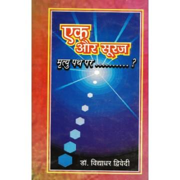 Ek or Suraj Mrityu Path Par......................?