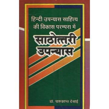 Hindi Upanyas Sahitya ki Vikas Parampara me Sathottri Upanyas