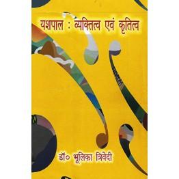 Yashpal Vyaktiva Evam Krititva